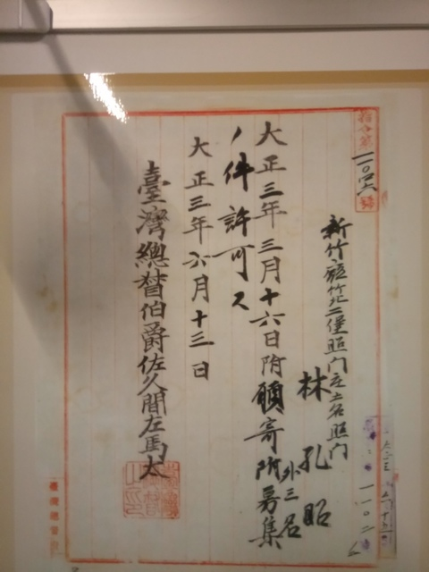 DSC_6510.JPG - 新埔  林氏家廟