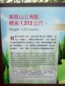 復興  東眼山森林步道:DSC_8955.JPG