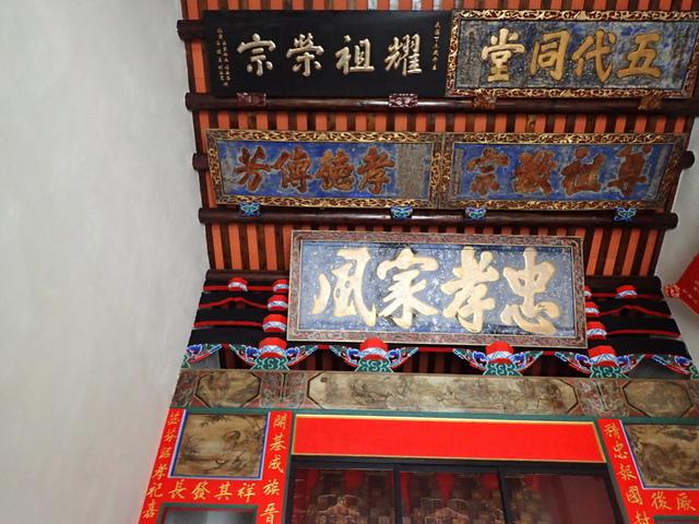 P3099327.JPG - 新埔  林氏家廟