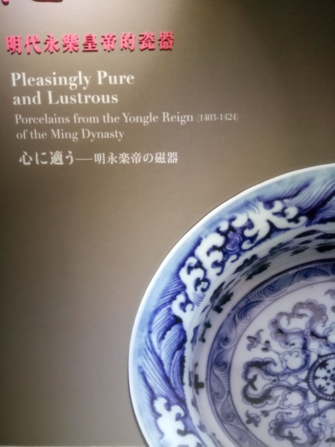 DSC_2697.JPG - 故宮  明代瓷器展