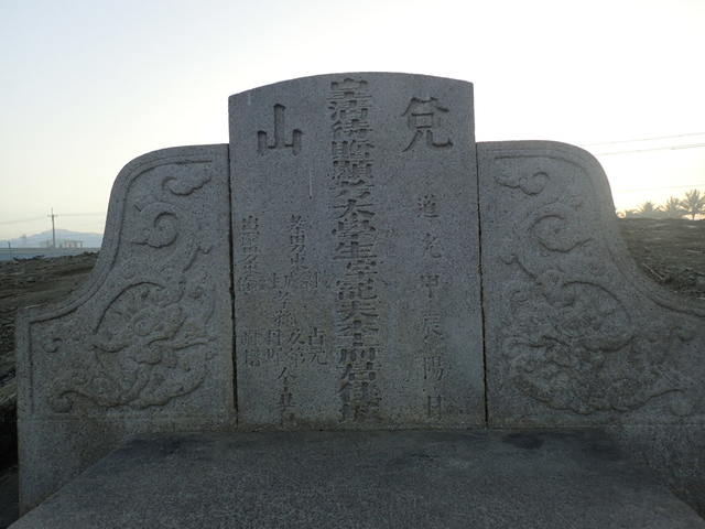 P2075395.JPG - 萬丹  太學生  李寵夫墓