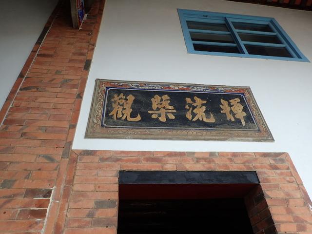 P3099338.JPG - 新埔  林氏家廟