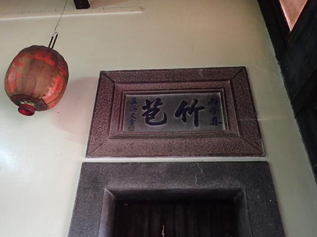 P6019594.JPG - 埔鹽  車斗員  施家古厝
