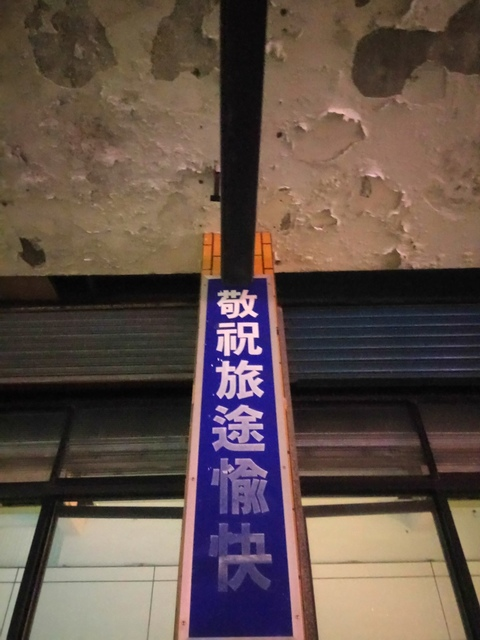 DSC_8092.JPG - 舊  基隆火車站  拆除期間