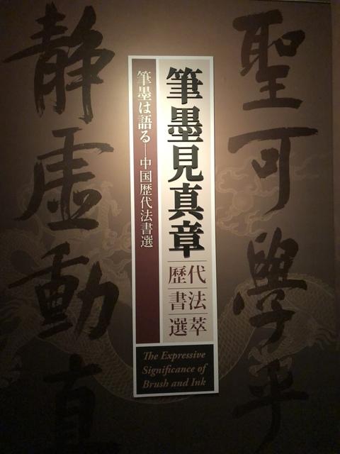 IMG_5779.JPG - 故宮  筆墨見真章