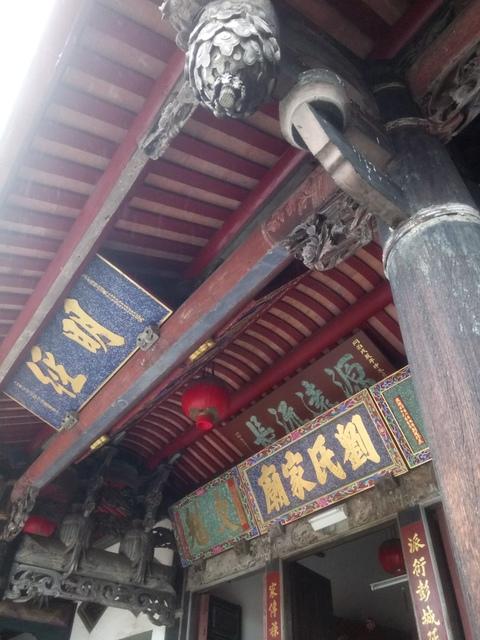 DSC_6605.JPG - 新埔  劉氏家廟