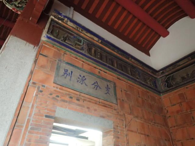 P3099607.JPG - 新埔  陳氏家廟