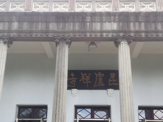DSC_6976.JPG - 台中  后里  毘盧禪寺