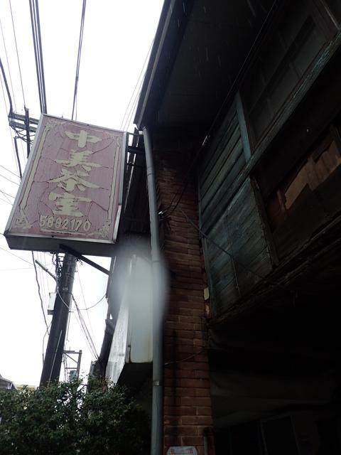 P3099292.JPG - 新埔  范氏家廟
