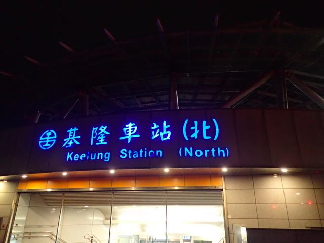 PA049400.JPG - 基隆  新火車站 夜景色