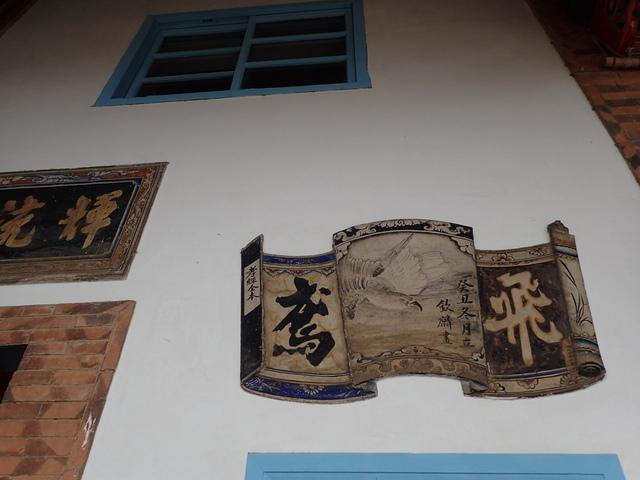 P3099335.JPG - 新埔  林氏家廟