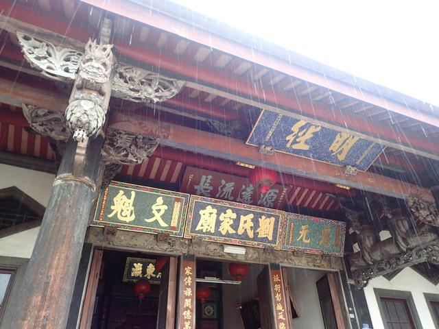 P3099704.JPG - 新埔  劉氏家廟