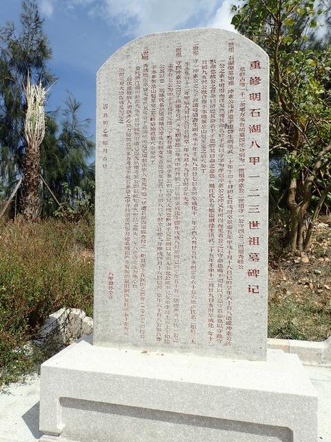 P9251592.JPG - 石湖  八甲郭氏祖墓群