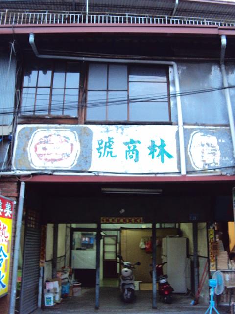 DSC07908.JPG - 向晚  林圮埔老街