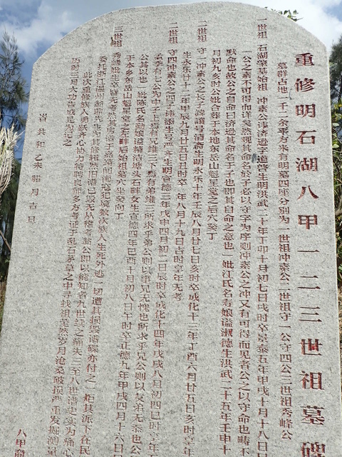 P9251593.JPG - 石湖  八甲郭氏祖墓群