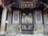 新埔  陳氏家廟:P3099521.JPG