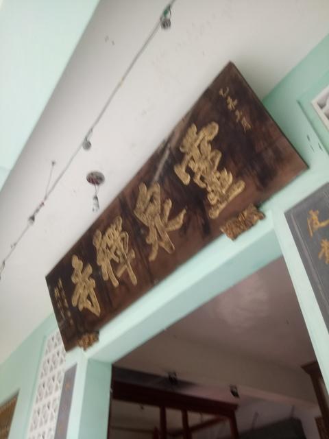 DSC_5433.JPG - 基隆  月眉山  靈泉禪寺