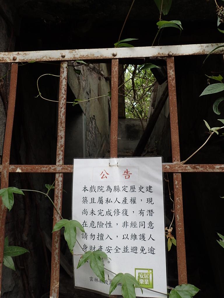 西螺戲院之滄桑歲月:P4130344.JPG