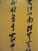 倪元璐書法:DSC08493.JPG
