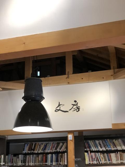 IMG_8504.JPG - 好樣  文房  公益圖書館