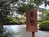 淡水  春餘園子:DSC05007.JPG
