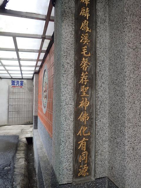 P3090027.JPG - 楊梅  頭重溪  三元宮