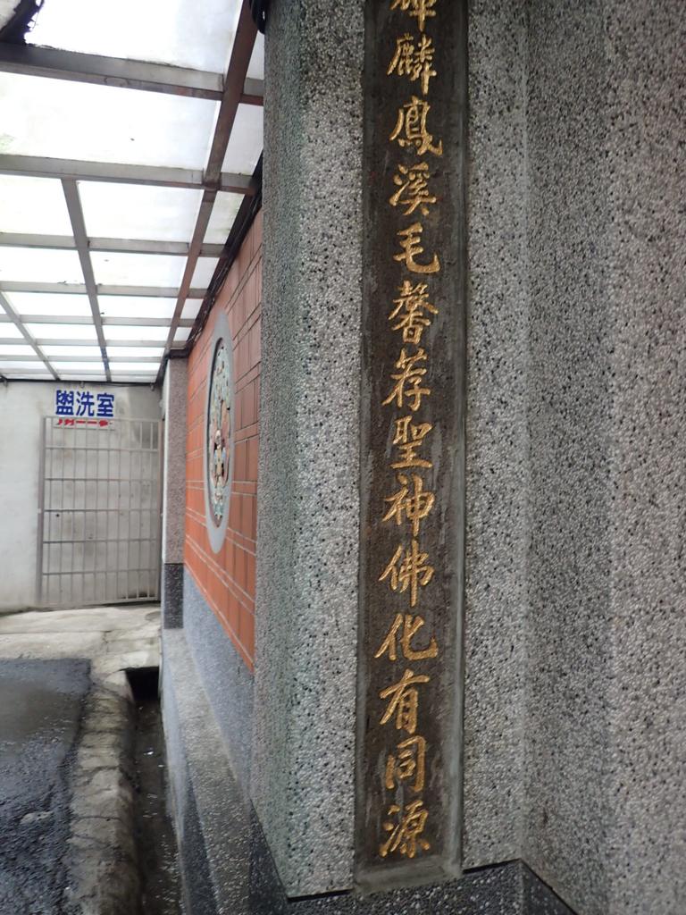 楊梅  頭重溪  三元宮:P3090027.JPG