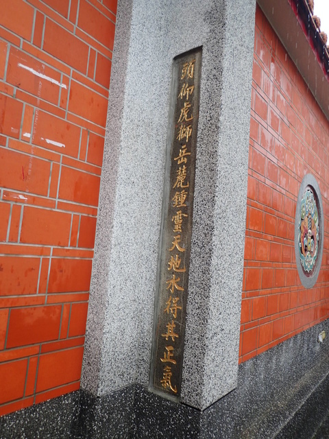 P3090037.JPG - 楊梅  頭重溪  三元宮