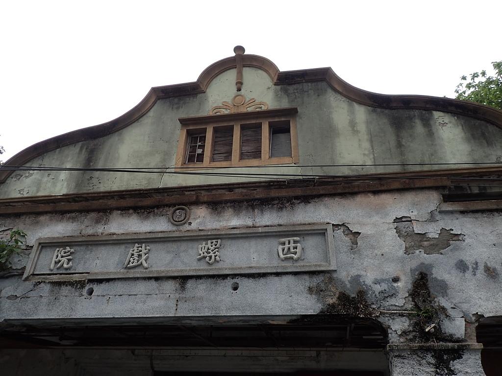 西螺戲院之滄桑歲月:P4130301.JPG