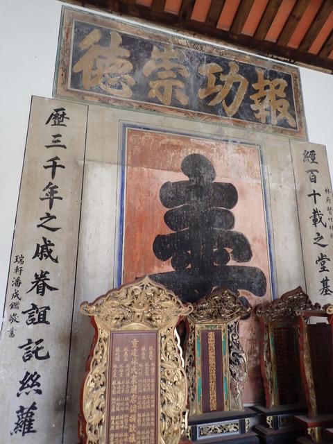 P3099348.JPG - 新埔  林氏家廟