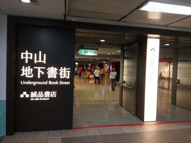 DSC_2543.JPG - 中山地下書街  誠品  掠影