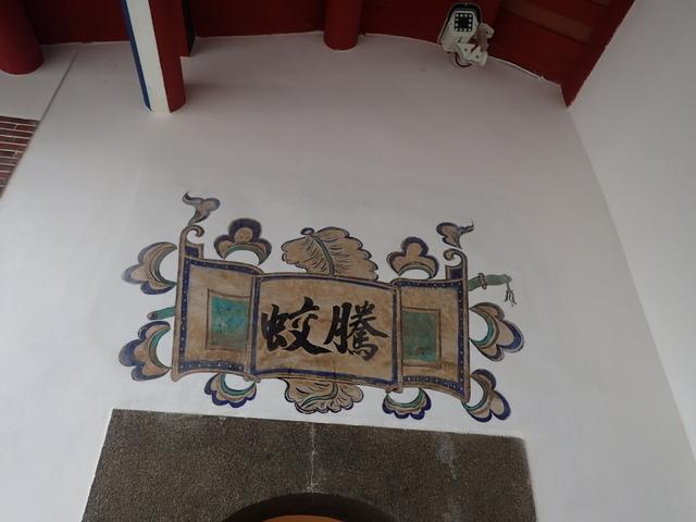 P3099283.JPG - 新埔  范氏家廟