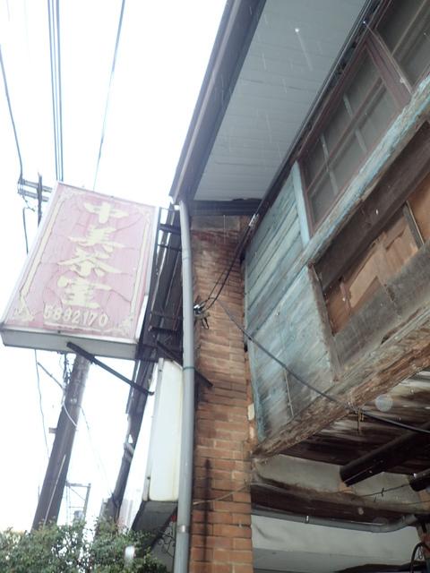 P3099291.JPG - 新埔  范氏家廟