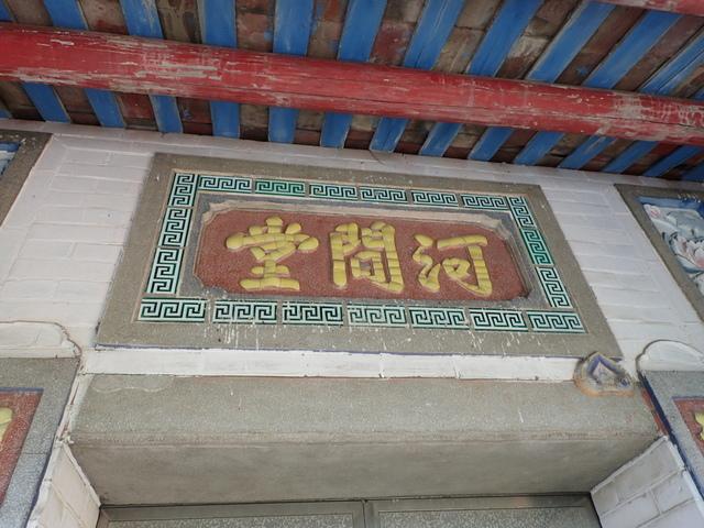 P6019826.JPG - 竹塘  新廣  詹家古厝  (01)