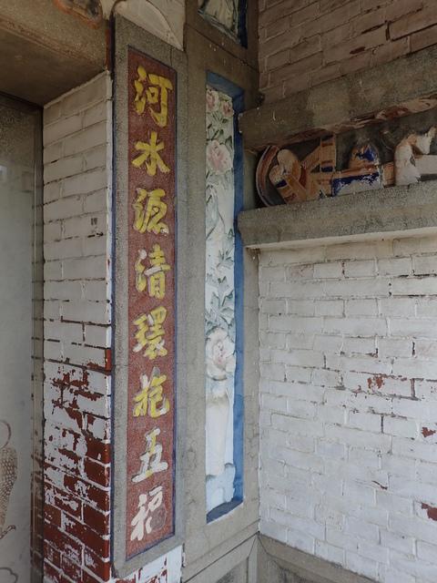 P6019829.JPG - 竹塘  新廣  詹家古厝  (01)