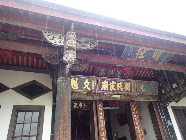 P3099701.JPG - 新埔  劉氏家廟