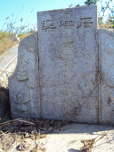 DSC02229.JPG - 福興  秀厝地區古墓踏查