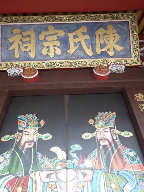 P3099579.JPG - 新埔  陳氏家廟