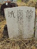 安平  湯匙山古墓踏查01:DSC02972.JPG