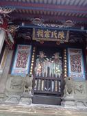 新埔  陳氏家廟:P3099523.JPG