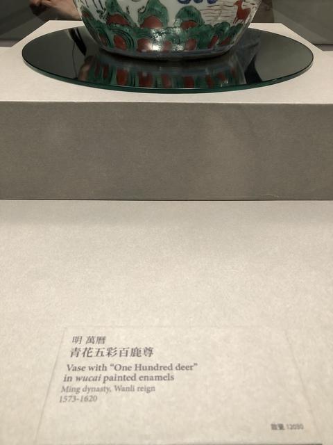 IMG_5839.JPG - 故宮  明代瓷器展