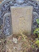 安平  湯匙山古墓踏查01:DSC03012.JPG