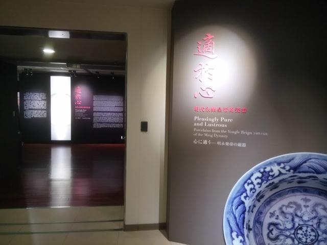 DSC_2699.JPG - 故宮  明代瓷器展
