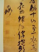 倪元璐書法:DSC03689.JPG