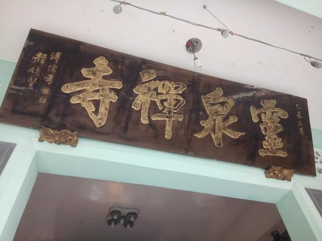 DSC_5422.JPG - 基隆  月眉山  靈泉禪寺