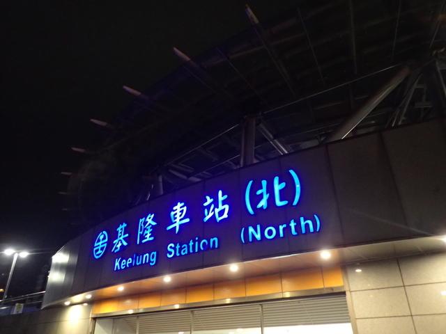 PA049427.JPG - 基隆  新火車站 夜景色