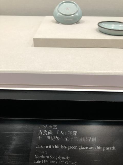 IMG_5824.JPG - 故宮  明代瓷器展