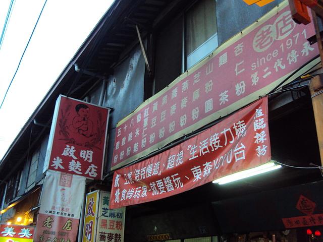 DSC07933.JPG - 向晚  林圮埔老街