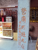 羅東  奠安宮:DSC03386.JPG
