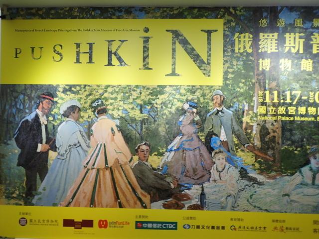 P1173062.JPG - 普希金博物館特展